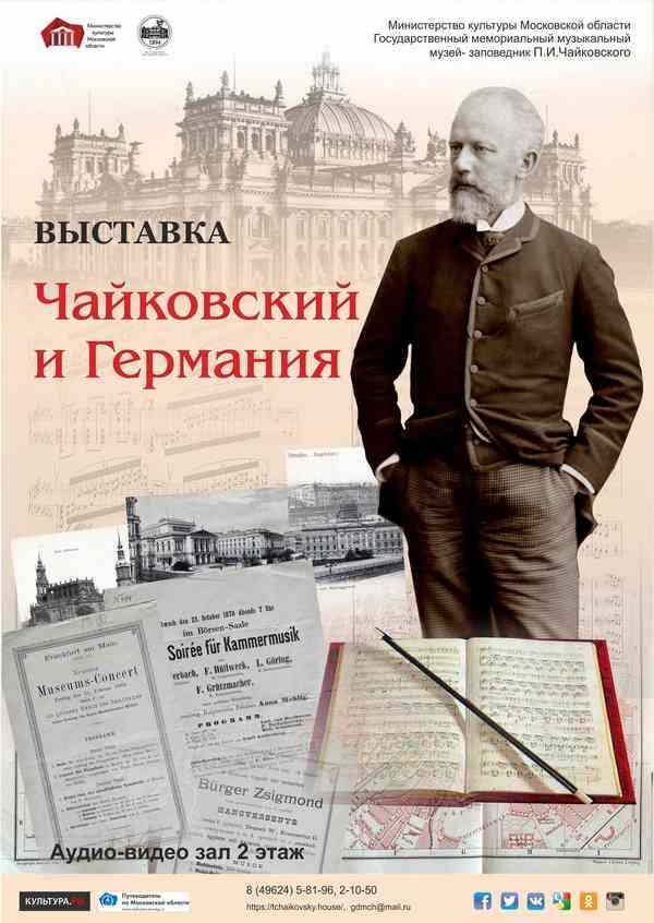 2018.10-11 exhibition Tchaikovsky and Germany - 004WEB A4m