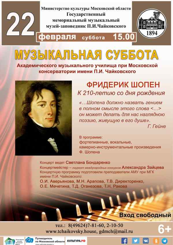 2020.02.22 MUSIC SATURDAY Chopin 001 A4m