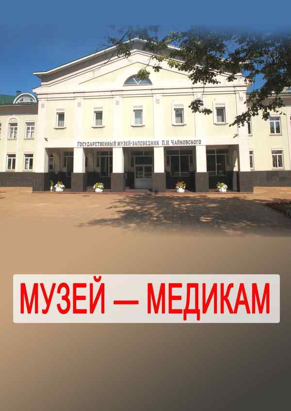 2020.08.13 Museums physicians 001 A4m