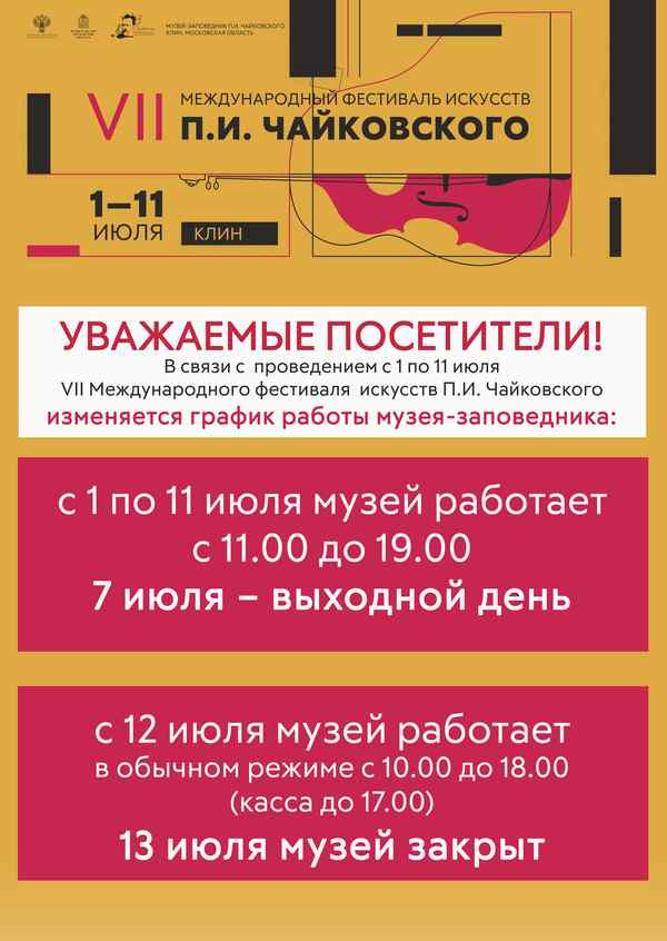 2021.06.28-Opening-hours-festival-001-A4m